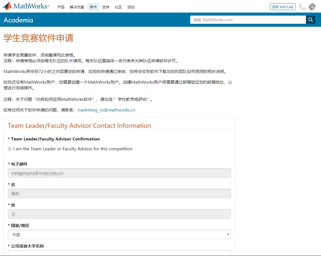 软件申请页面